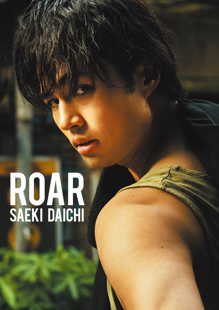【予約販売】佐伯大地ファースト写真集『ROAR』(特典サイン入りポストカード付き)