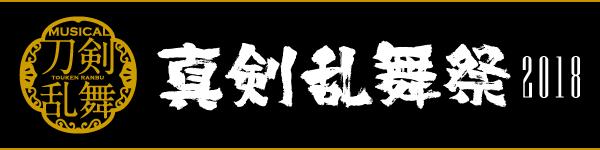 Touken_600