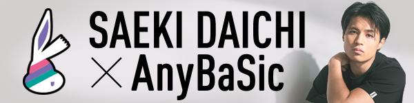 AnyBasic