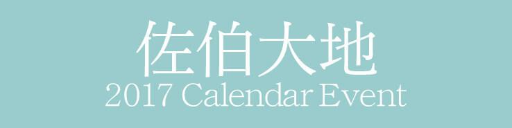 Bnr_calendar2016